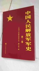 中国人民解放军军史第二卷