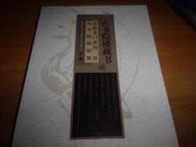古书隐楼藏书(下册)道教龙门派闵一得内丹修炼秘籍