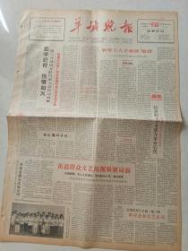 羊城晚报1964年5月27日(1--4版)
