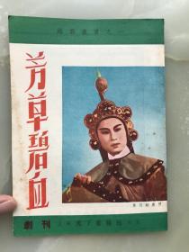 《芳草碧血》剧刊!上海天下书报社印行!!