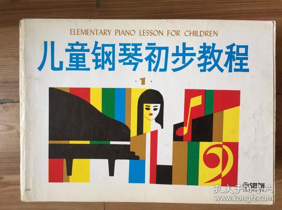 儿童钢琴初步教程1(盛建颐 著)_简介_价格_童书书籍图片