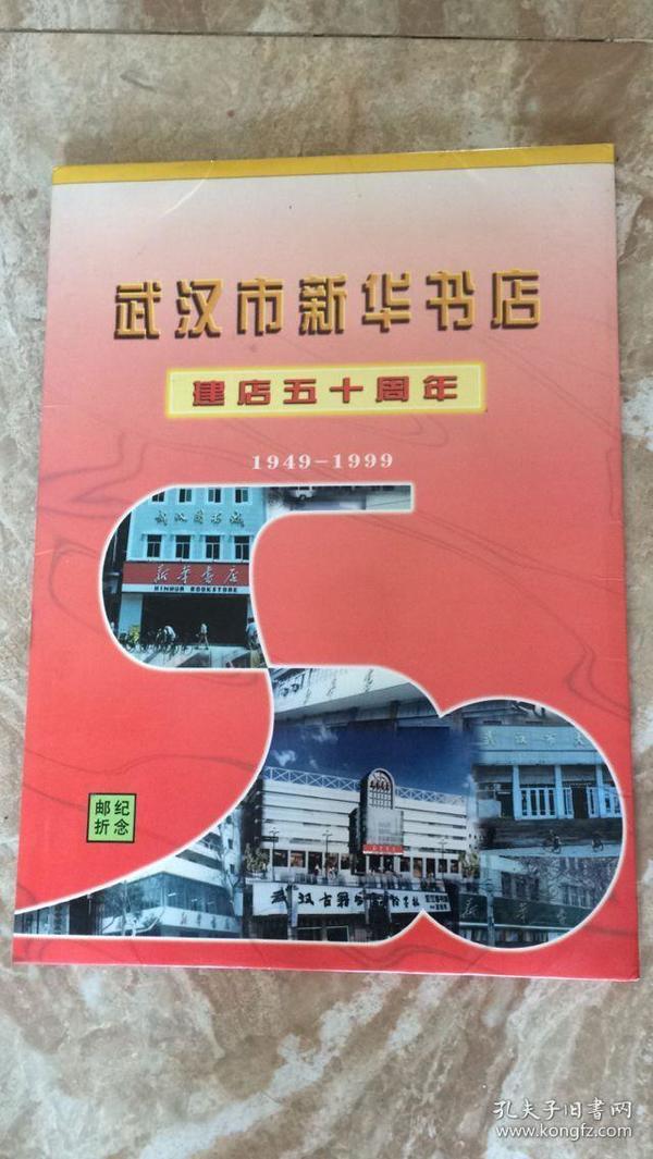 武汉市新华书店建店五十周年1949-1999纪念邮折(毛泽东邮票型张一枚 带资纪念封一枚 带资明信片一枚 黄鹤楼邮票八分一枚)