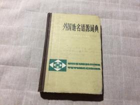 外国地名语源词典 32开精装