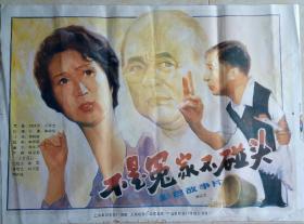 中国经典年画宣传画电影海报大展示------全开-----《不是冤家不碰头》-----手绘版-----虒人荣誉珍藏