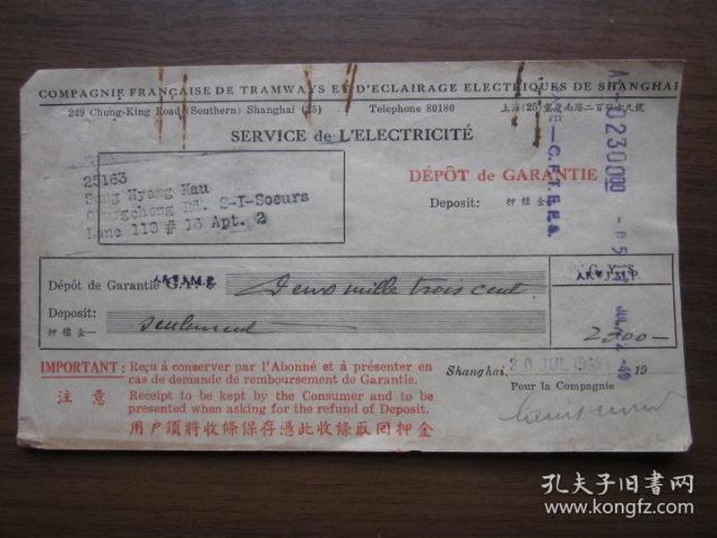 民国38年上海法商电灯电车自来水公司押金2300元凭单