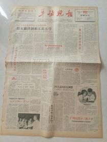羊城晚报1964年5月26日(1--4版)