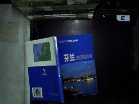 芬兰旅游指南