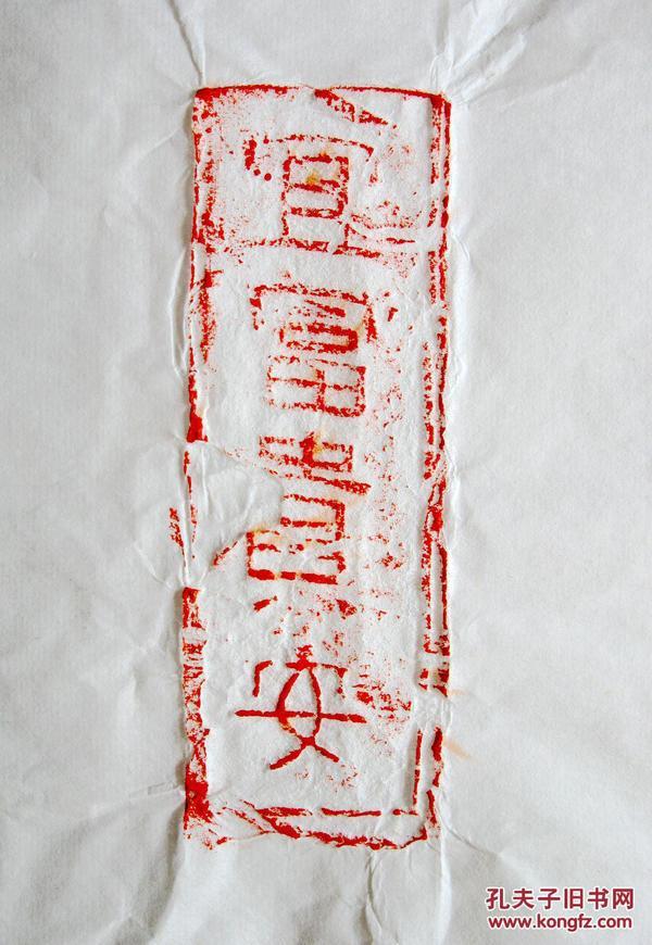【古砖拓片】汉砖▉《宜富贵安》▉文字吉语,题跋佳品▉附:题跋参考图▉原砖原拓▉更多拓片、碑帖、字画、杂项请到我的店铺查看▉▉▉▉▉▉▉▉