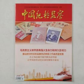 《中国纪检监察》(半月刊)2018年第10期(总第564期)