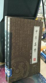 中华名案(1.3)两册合售(绣像本)