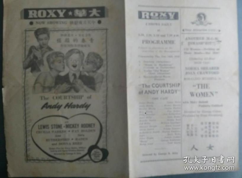 1949年6月16日上海大华大戏院上演的《青春的烦恼》中英文版电影说明书