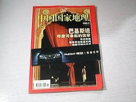 中国国家地理2005 11