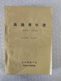 陈独秀年谱1879--1942