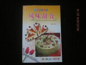 2000年一版一印:家庭特色菜谱:风味甜食