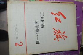 红旗杂志.1968.2