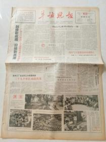 羊城晚报1964年5月25日(1--4版)