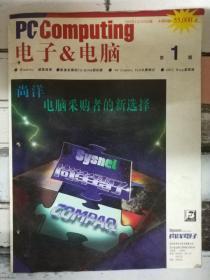 《电子电脑 1995第1期》使Windows更?#23376;?#20351;用、构造更?#21028;?#30340;服务器、改进中的网络操作系统.....