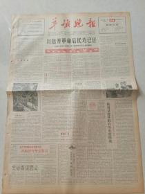 羊城晚报1964年5月24日(1--4版)