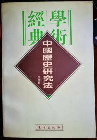 民国学术经典文库(12)-中国历史研究法