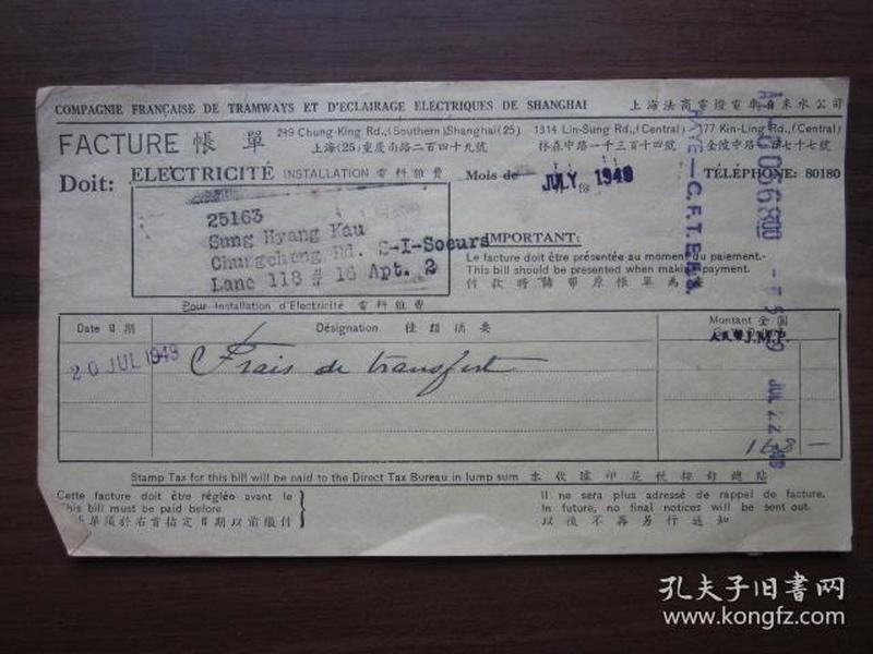 民国38年上海法商电灯电车自来水公司电料杂费账单