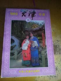 1989天津年画(2)