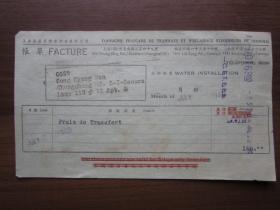 民国38年上海法商电灯电车自来水公司水料杂费账单