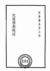 大乘佛教概述-1937年版-(复印本)-佛学讲义