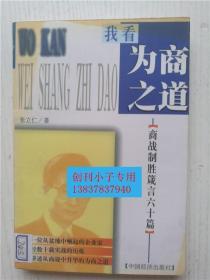 我看为商之道:商战制胜箴言六十篇  张立仁  著  中国经济出版社