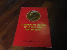 法文版文革散页 有毛林