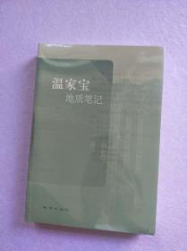 温家宝地质笔记【实物图片,全新塑封】