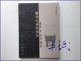 苏埠屯铜器图录 2014年初版