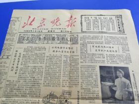 北京晚报【1964年2月16日】原版包老