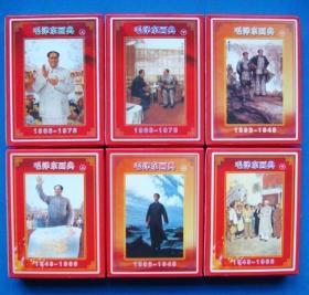【全新扑克牌,6盒限量版大全套】《毛泽东主席画典》全套6盒扑克牌,毛主席一生照片绘画大全珍藏版扑克牌 印刷精美 限量发行