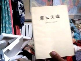 陈云文选1949-1956