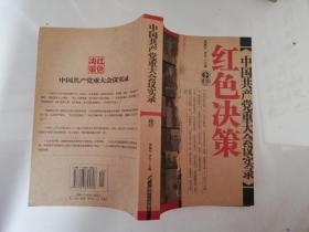红色决策:中国共产党八十年重大会议实录(下)