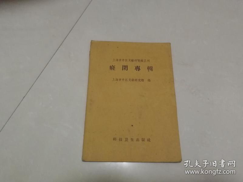 上海市中医文献研究馆丛刊:癃闭专辑