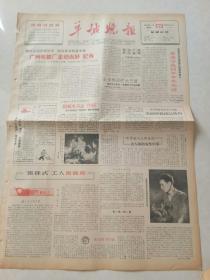 羊城晚报1964年5月22日(1--4版)