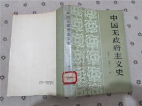 中国无政府主义史