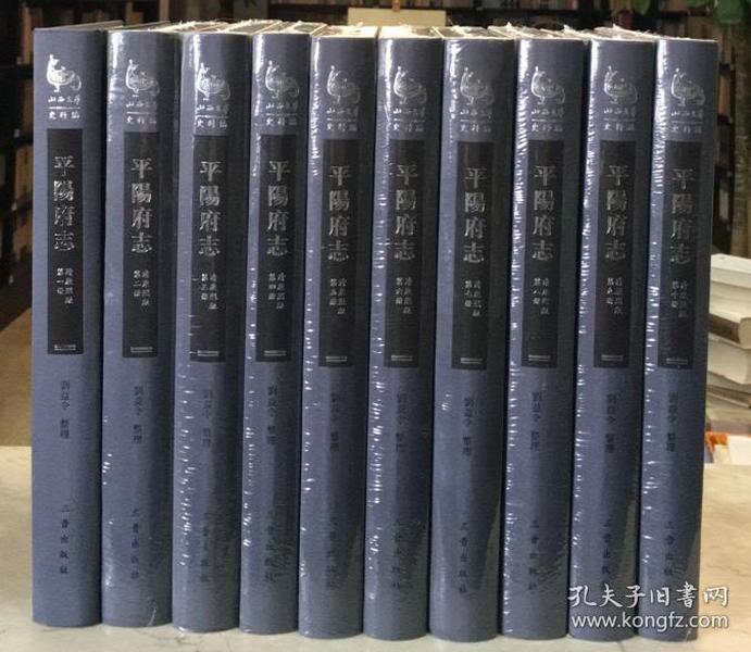 平阳府志 清康熙版(山西文华 史料编 16开精装 全十册)