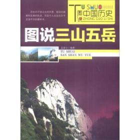 图说三山五岳