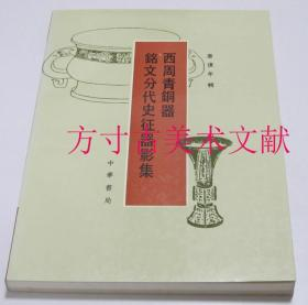 西周青铜器铭文分代史征器影集