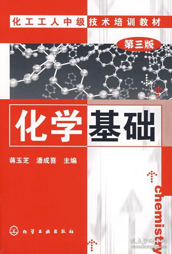 化工工人中级技术培训教材:化学基础
