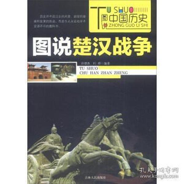 (全彩)图说中国历史--图说楚汉战争