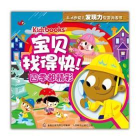 宝贝找得快!4-8岁幼儿发现力专项训练书-四季都精彩
