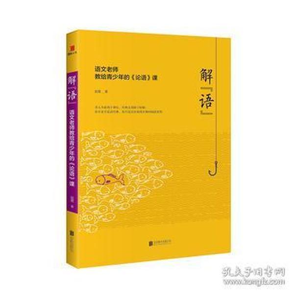 """9787559611833/ 解""""语"""":语文老师教给青少年的<论语>课/ 赵震著"""