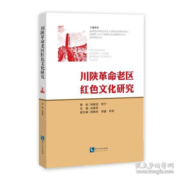川陕革命老区红色文化研究