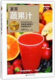 9787538895100/ 家常蔬果汁:/ 甘智荣