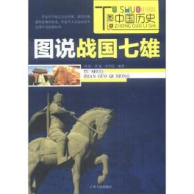 图说中国历史:图说战国七雄