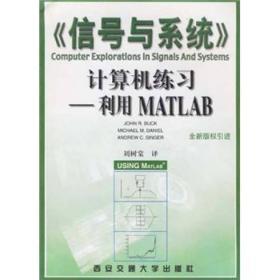 信号与系统计算机练习:利用MATLAB