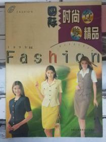 《国际时尚女装精品》(春夏)